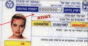 רישיון נהיגה – אלו סוגים יש בארץ?