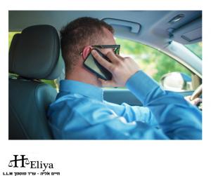 החזקת טלפון נייד בזמן נהיגה