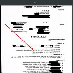 זיכוי בתיק שכרות בכמות של 845 - כתב אישום